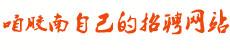 胶南人才网,咱胶南自己的招聘网站!